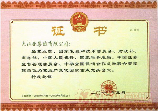 上海大山合菌物科技股份有限公司农业产业化国家重点龙头企业证书