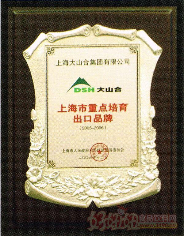 上海大山合菌物科技股份有限公司上海市重点培育出口品牌