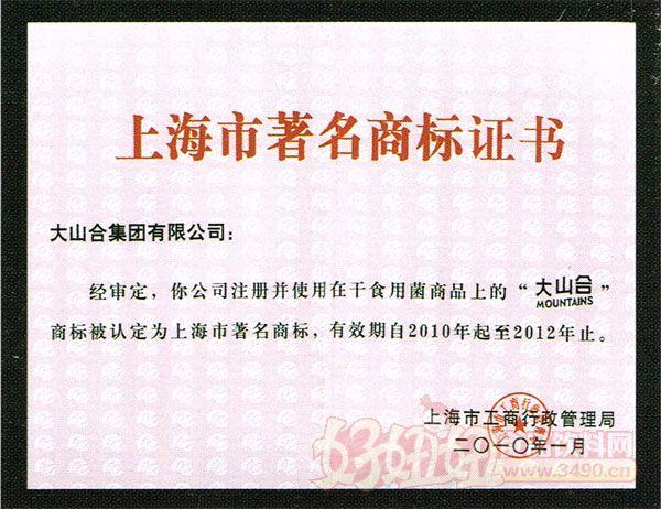 上海大山合菌物科技股份有限公司上海市著名商标证书