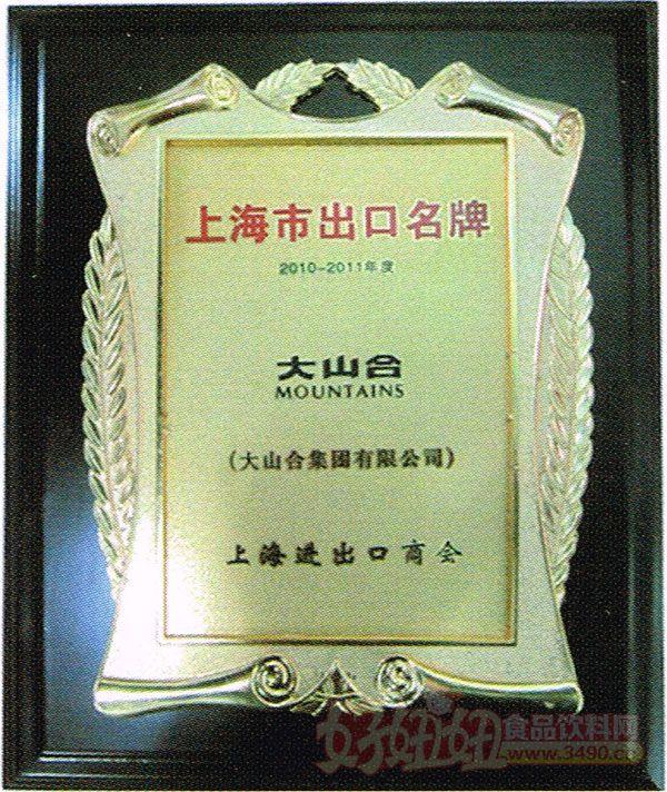 上海大山合菌物科技股份有限公司上海市出口名牌