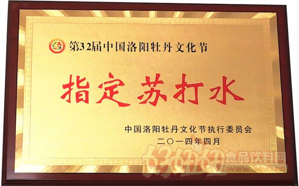 洛阳源贸饮品有限公司第32届中国洛阳牡丹文化节指定苏打水