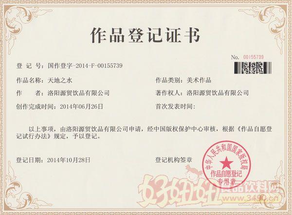 洛阳源贸饮品有限公司作品登记证书