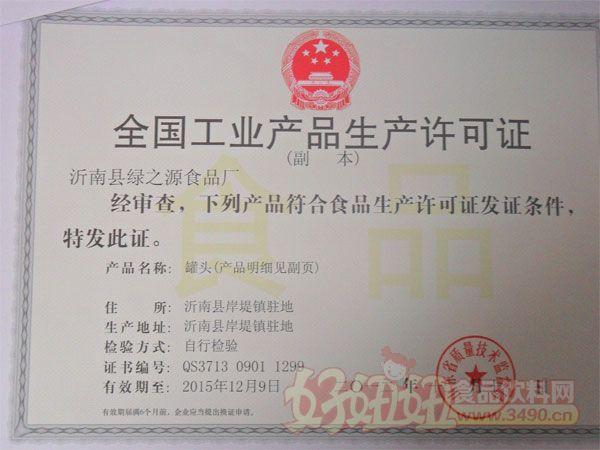 沂南�h�G之源食品有限公司全��工�I�a品生�a�S可�C(罐�^)