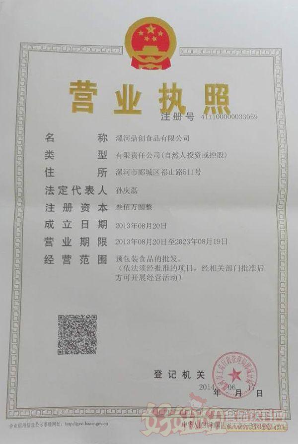 漯河鼎��食品有限公司�I�I�陶�