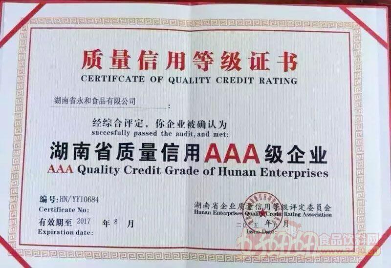 湖南省永和食品有限公司荣获湖南省质量信用AAA级企业证书