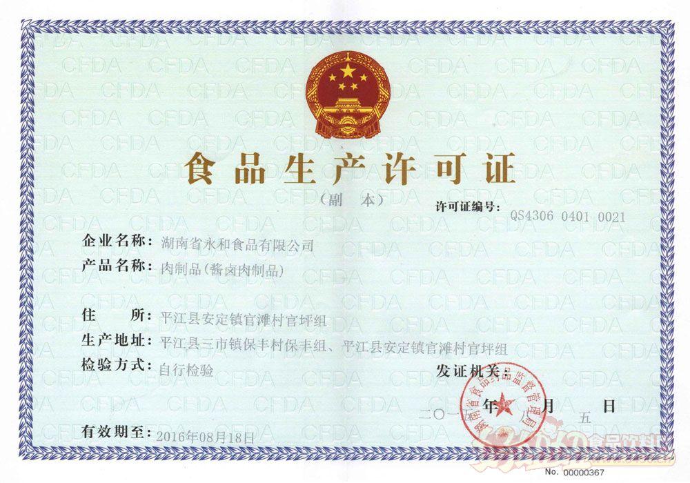 湖南省永和食品有限公司产品生产许可证(副本)