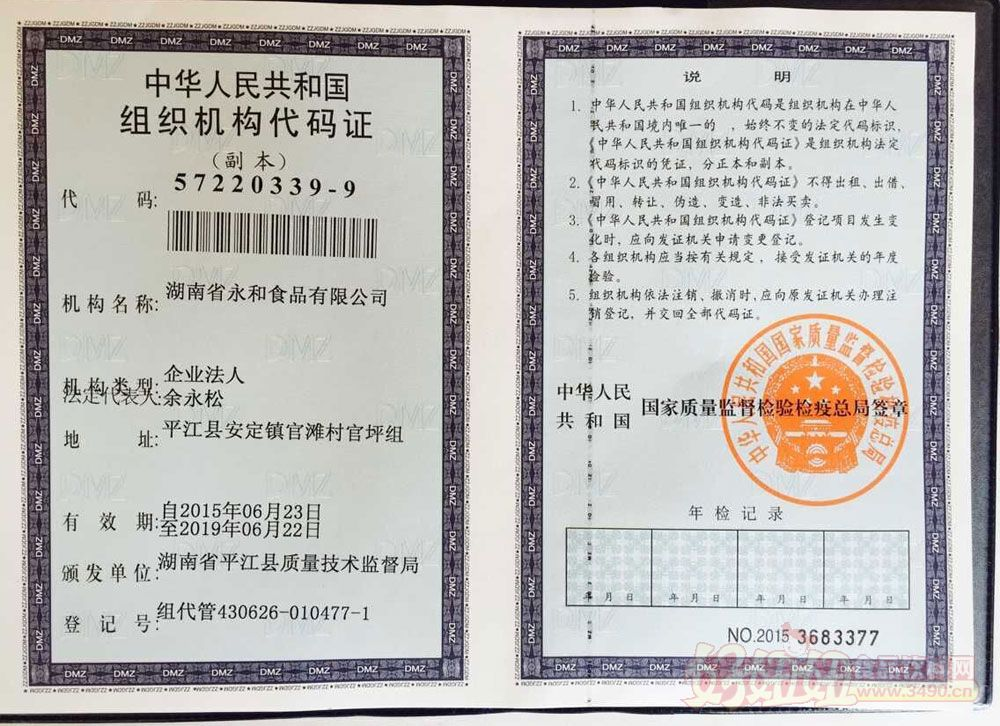 湖南省永和食品有限公司组织机构代码证
