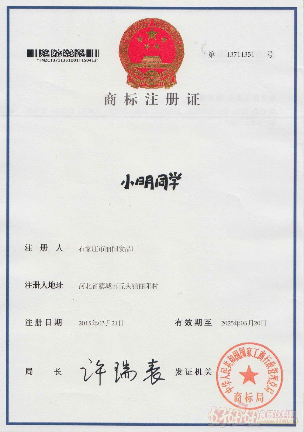小明同学品牌运营中心商标注册证