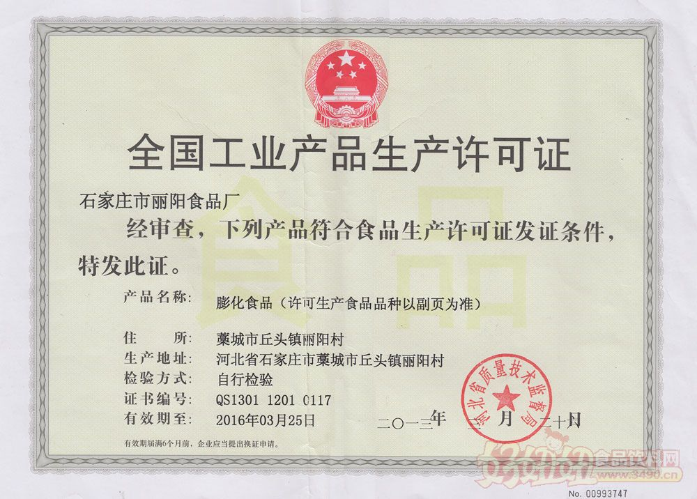 小明同学品牌运营中心产品生产许可证