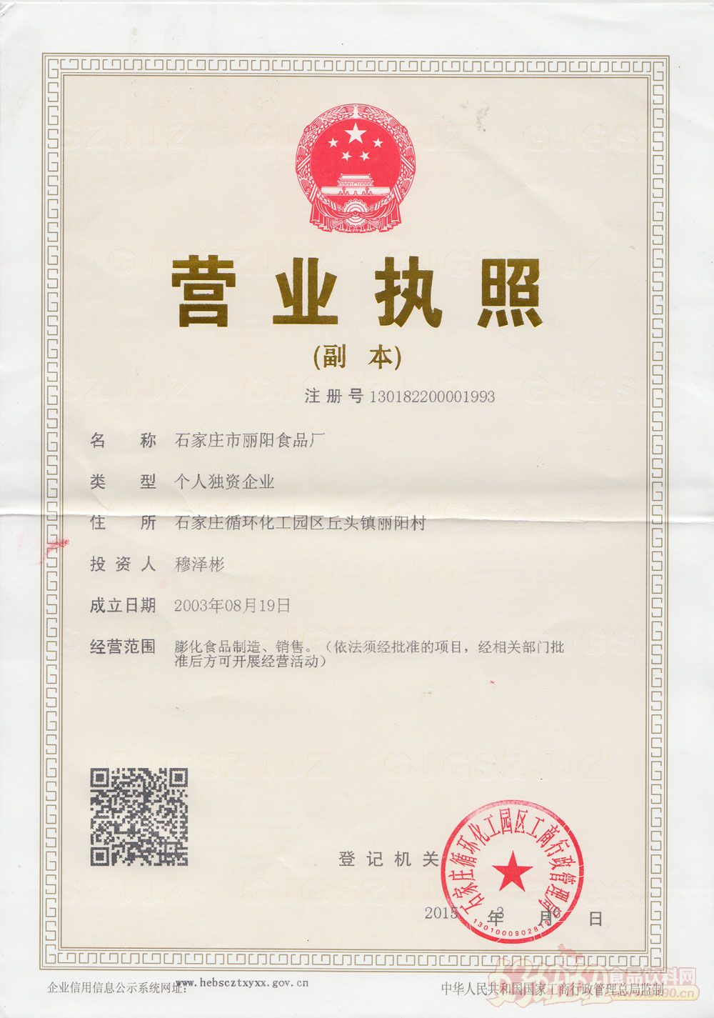 小明同学品牌运营中心营业执照