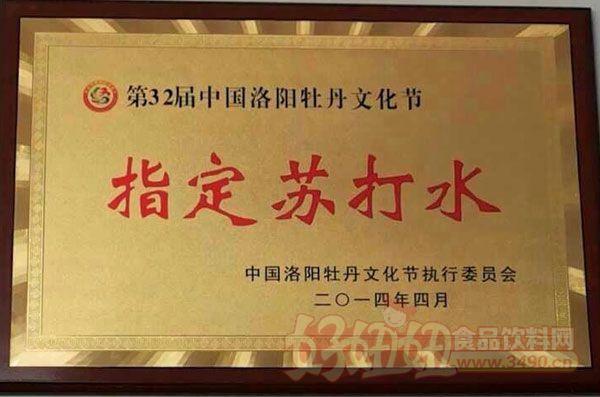 第32届中国洛阳牡丹会指定苏打水证书