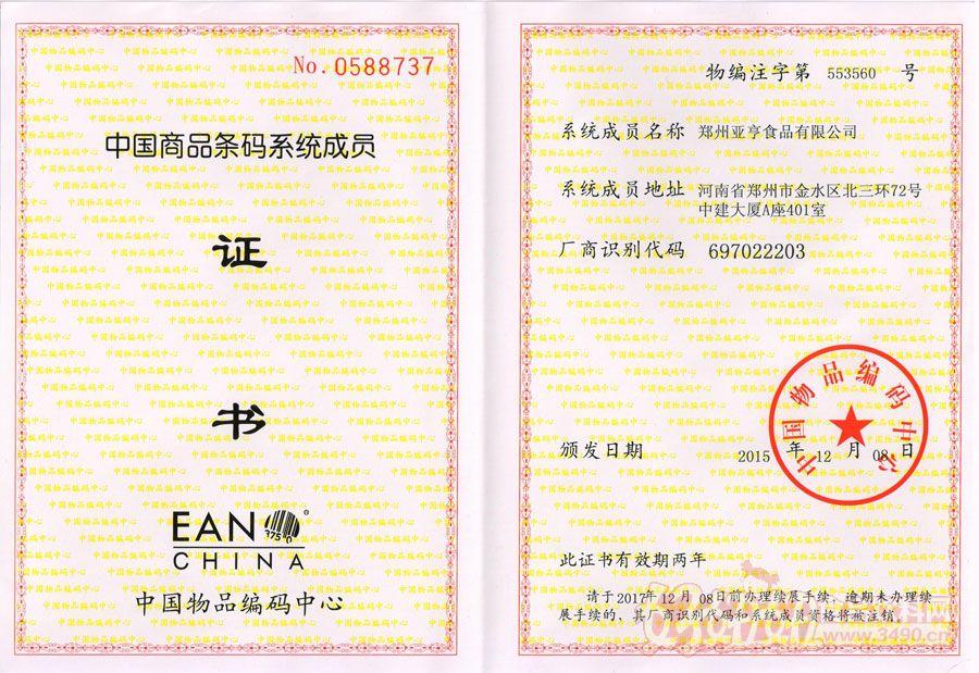 郑州亚亨乐虎体育乐虎中国商品条码系统成员证书