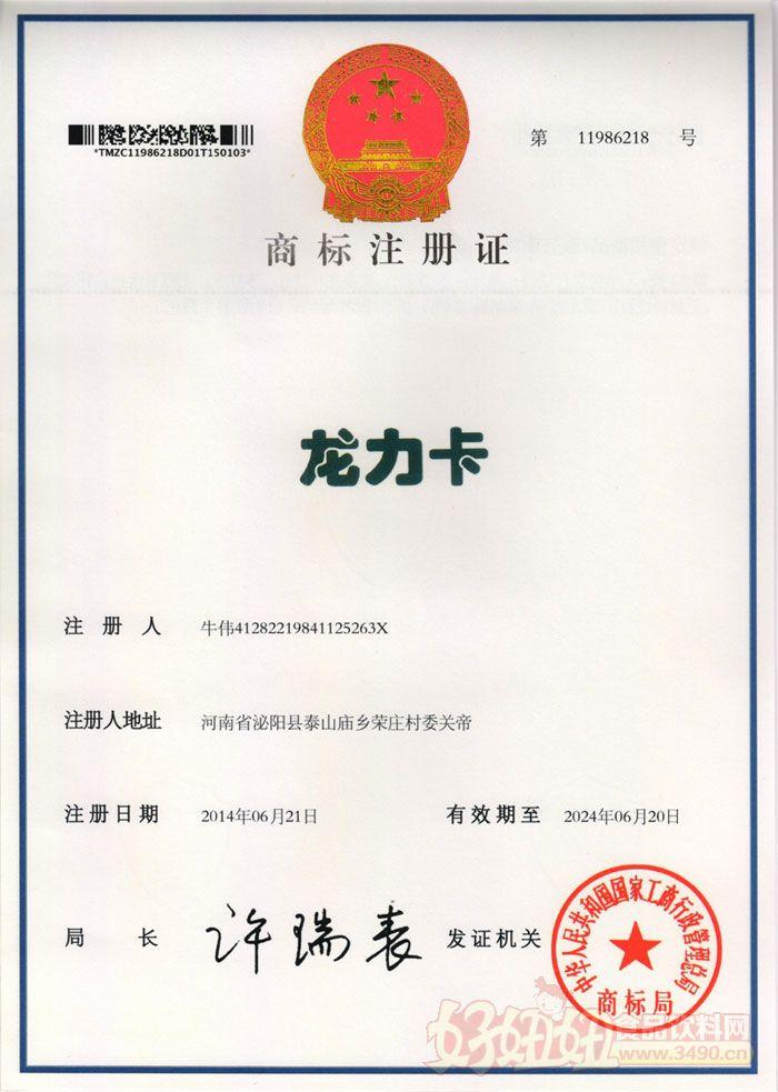 郑州亚亨乐虎体育乐虎龙力卡商标注册证