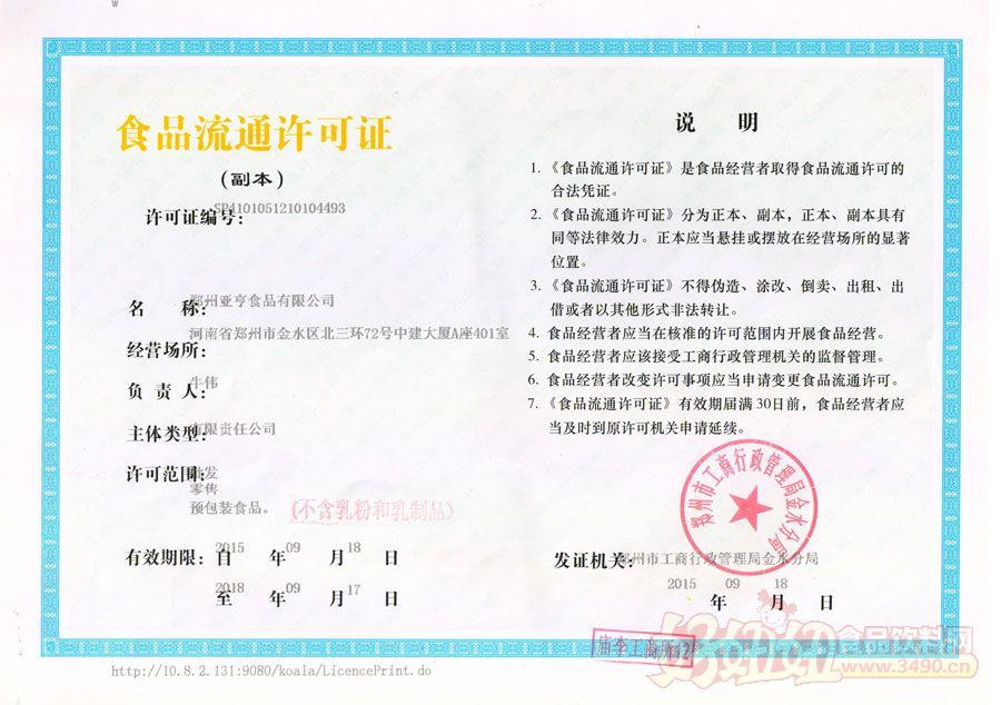 郑州亚亨乐虎体育乐虎乐虎体育流通许可证