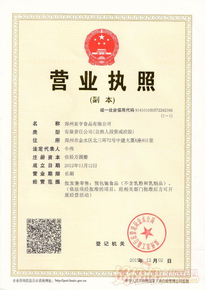 郑州亚亨乐虎体育乐虎营业执照