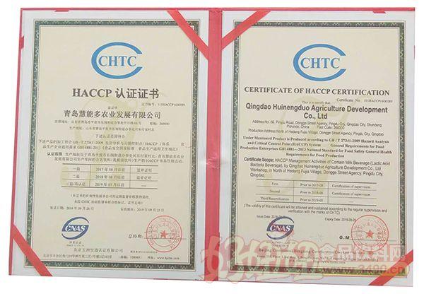 青�u慧能多�r�I�l展有限公司HACCP�J�C�C��