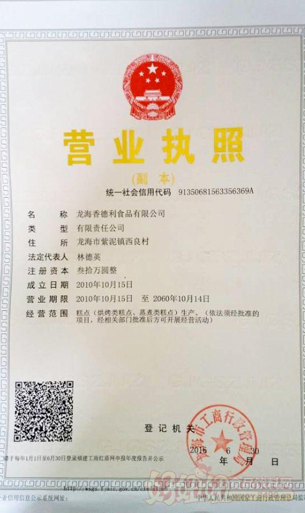 福建��海香德利食品有限公司�I�I�陶�