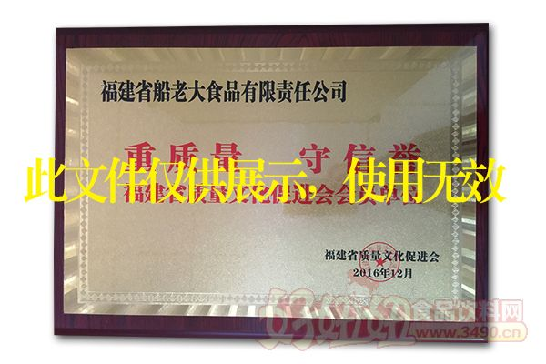 重质量守信誉荣誉证书