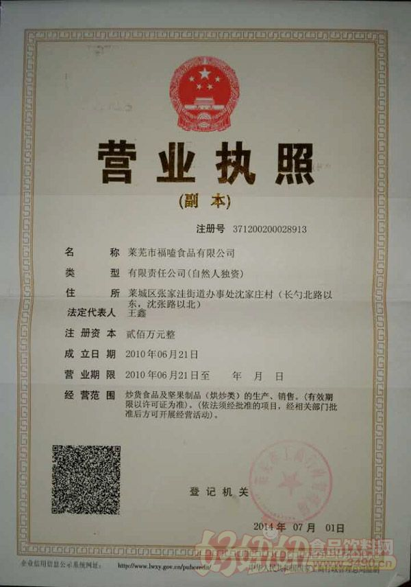 福嗑食品有限公司营业执照