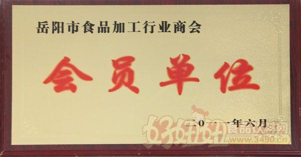 南省岳阳县大成食品有限公司会员单位