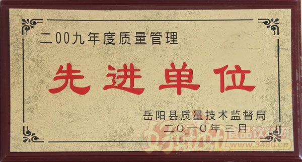 南省岳阳县大成食品有限公司先进单位