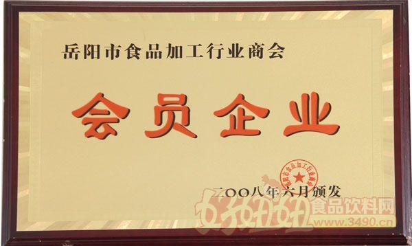 南省岳阳县大成食品有限公司会员企业