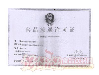 蚌埠市福淋乳业有限公司食品流通许可证
