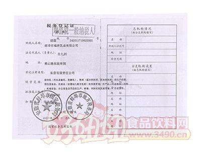 蚌埠市福淋乳业有限公司税务登记证