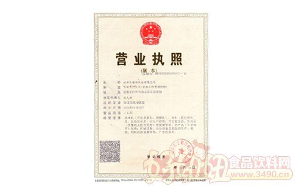 蚌埠市福淋乳业有限公司营业执照
