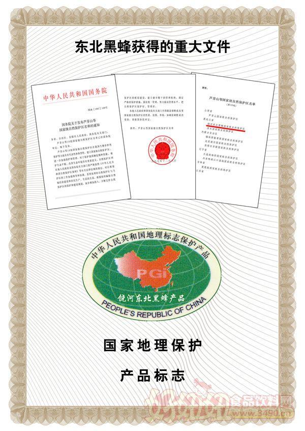 黑龙江省饶河县黑蜂园蜂业有限公司荣誉资质