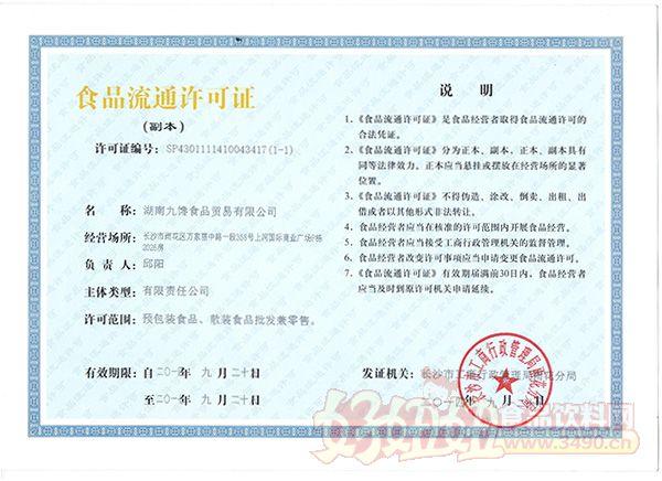 九馋食品流通许可证