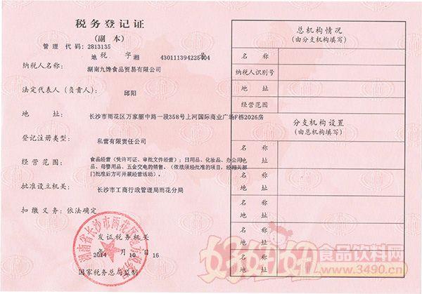 九馋食品税务登记证