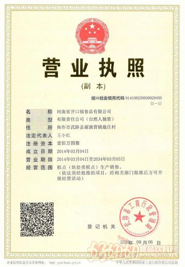 河南省�_口福食品�I�I�陶�
