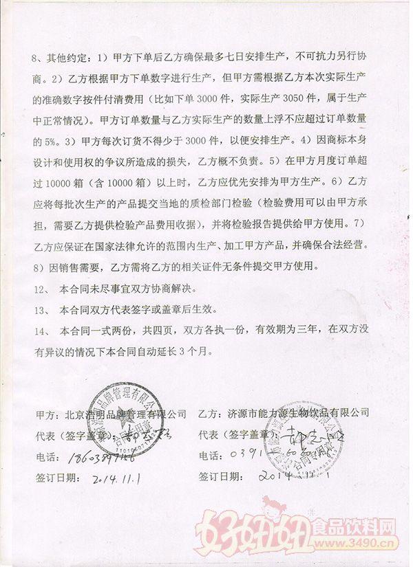 北京浩明品牌管理委托协议