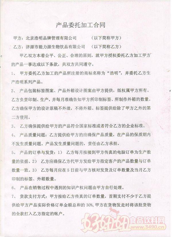 北京浩明品牌管理有限公司委托�f�h