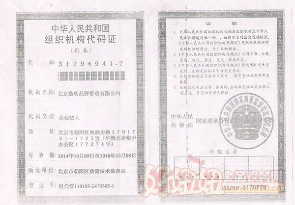 北京浩明品牌管理有限公司组织机构代码
