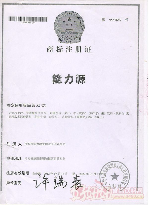 北京浩明品牌管理有限公司能力源商标注册