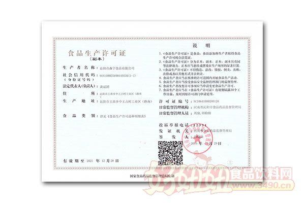 沁阳市森宇食品有限公司生产许可证