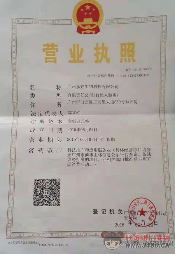 �V州嘉婷生物科技有限公司�I�I�陶�