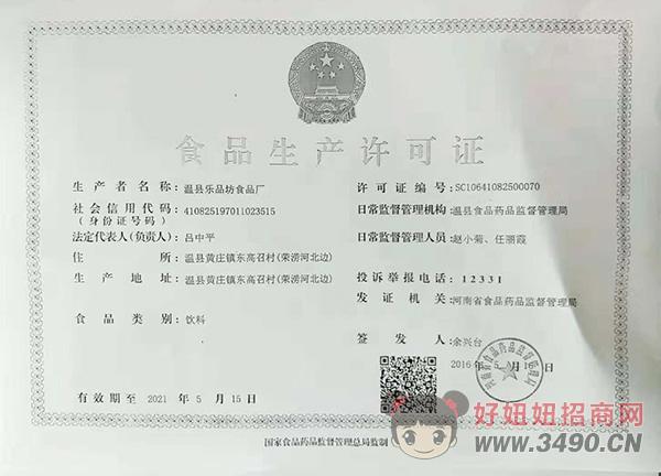 广州嘉婷生物科技有限公司食品生产许可证