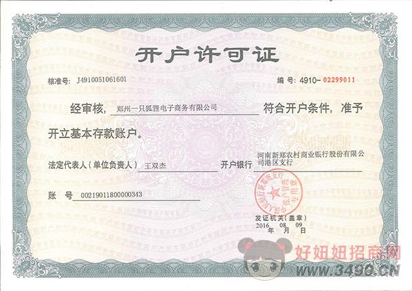 郑州一只狐狸电子商务有限公司开户许可证