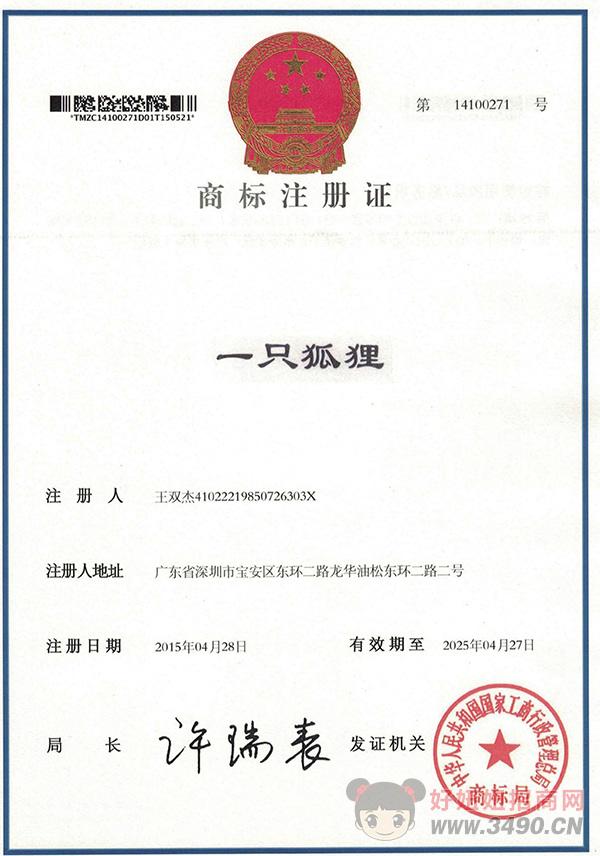 郑州一只狐狸电子商务有限公司商标注册证