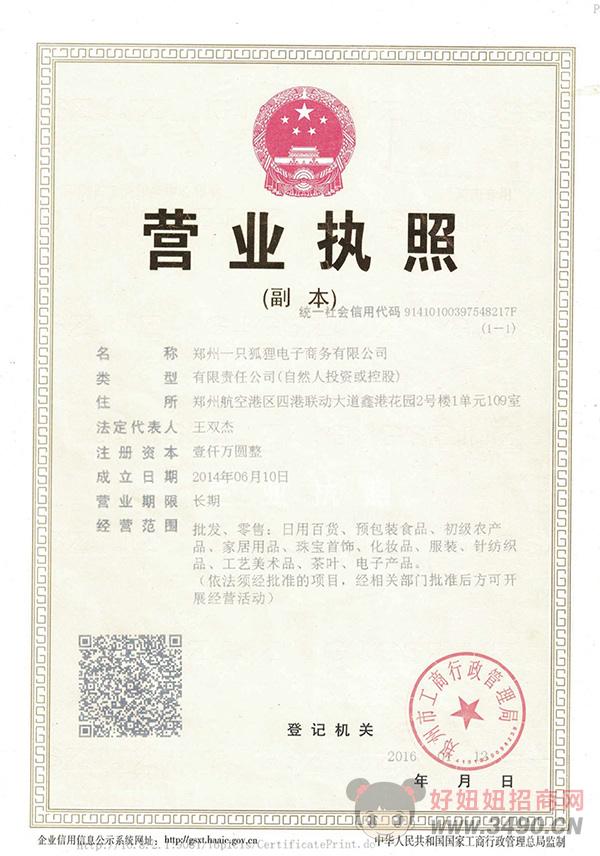 郑州一只狐狸电子商务有限公司营业执照