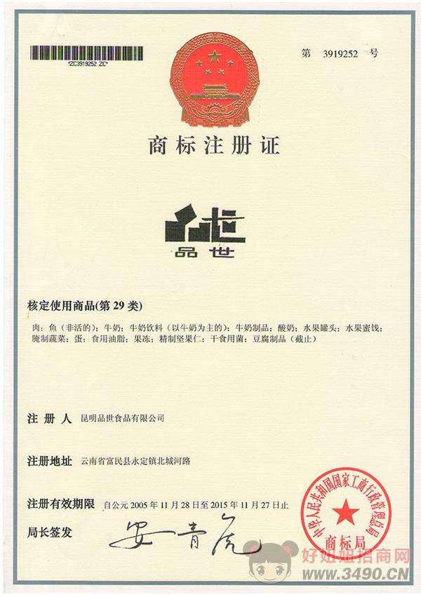 昆明品世商标注册证