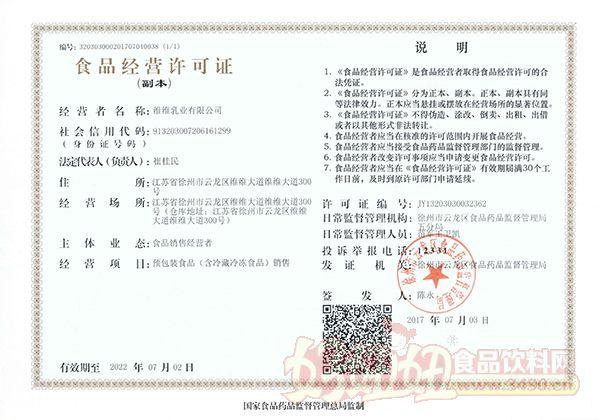 维维乳业有限公司食品经营许可证