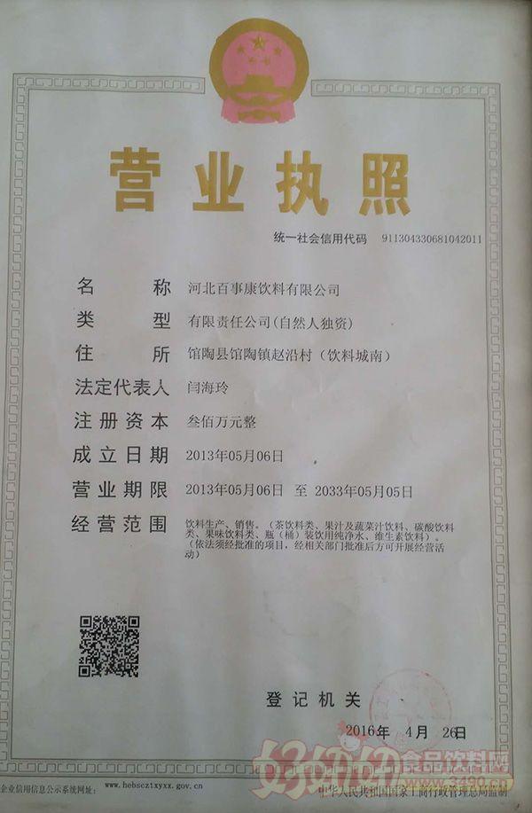 河北百事康饮品营业执照
