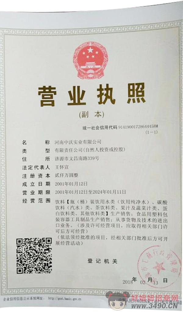 河南中沃���I有限公司�I�I�陶�