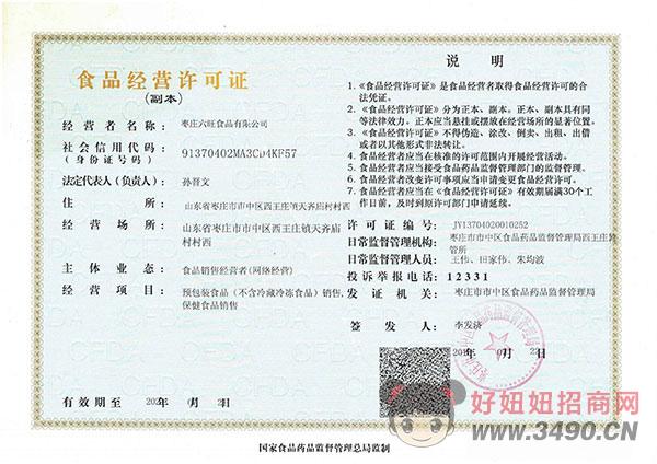 六旺食品生产许可证