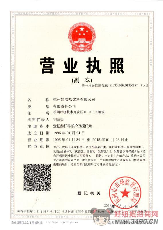 杭州娃哈哈集�F有限公司�I�I�陶�