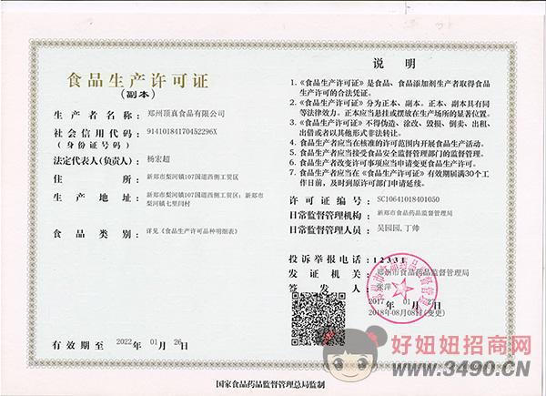 郑州顶真食品有限公司食品生产许可证